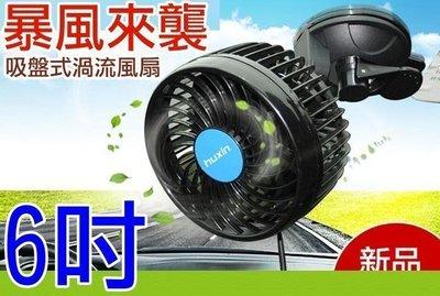【現貨 特價】湖鑫 超安靜 6吋 超強力 渦流風扇 吸盤式 快速循環扇 內降溫 循環效果 電風扇 車用風扇 冷風扇