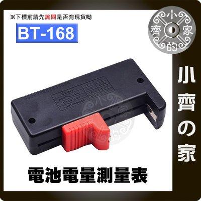 BT-168 指針式 適用3號4號 適用9V電池 適用1.5V鈕扣水銀電池 電量 電力 測電器 檢測器 小齊的家