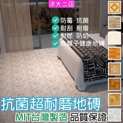 【沛大旗艦二店】台灣製 方型自黏地板 耐磨防刮地板 抗菌 防霉 PVC塑膠地板 仿石紋 仿木紋 免上膠 免施工【B62】