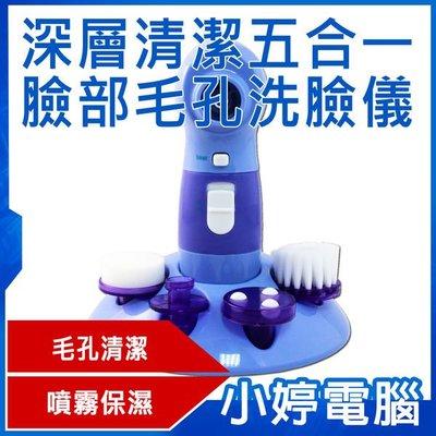 【小婷電腦*洗臉機】全新 深層清潔五合一 臉部毛孔洗臉儀 4種可換式接頭 5種全新體驗
