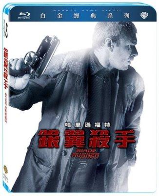 (全新未拆封)銀翼殺手 Blade Runner 白金經典系列 藍光BD(得利公司貨)限量特價