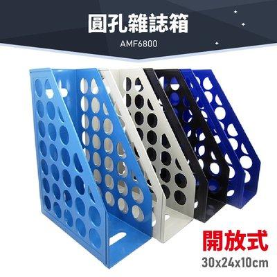 輕鬆收納~韋億 AMF6800 開放式圓孔雜誌箱 (檔案架/文件架/書架/雜誌箱/雜誌架/公文架/資料架/文具用品)
