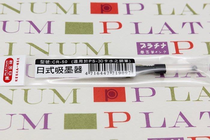 【Penworld】PLATINUM白金 CR50 白金專用吸墨器