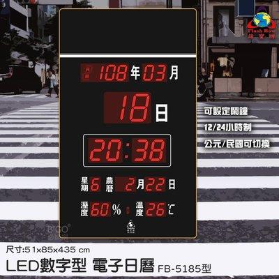 【辦公嚴選】鋒寶 FB-5185 LE...