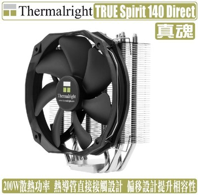 [地瓜球@] 利民 Thermalright TRUE Spirit 140 Direct CPU 散熱器 真魂