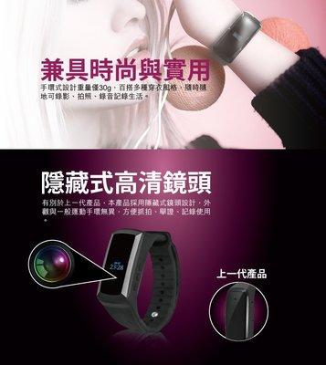 【皓翔】全視線 KT598 內建 手錶功能 隱藏式鏡頭 FULL HD 1080P 攝影手環