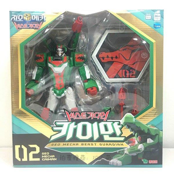 【3C小苑】麗嬰 正版 韓國 GEO MECHA 機甲超獸王 GM 綠鱷王 機器人 聖誕 生日 禮物 YT16002
