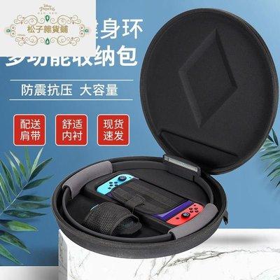 現貨 適用switch 健身環收納包 NS Ring fit Adventure便攜殼保護盒 松子雜貨鋪