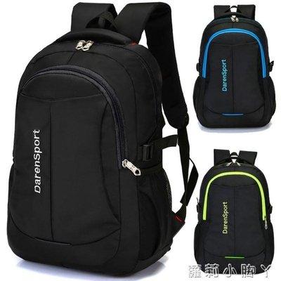全館免運 後背包男女大容量旅遊旅行背包電腦包時尚潮流高中小學生書包