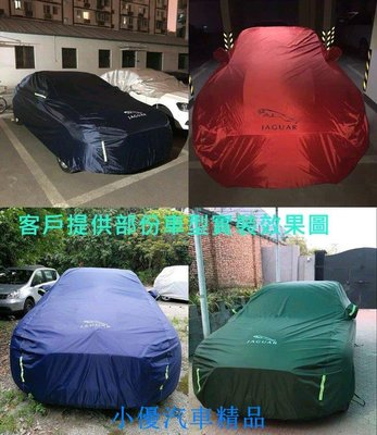 專車專用汽車車罩日產Cabstar Cefiro Cube frontier Quest Sentra隔熱車罩車衣❁小優汽車精品❁現貨❁