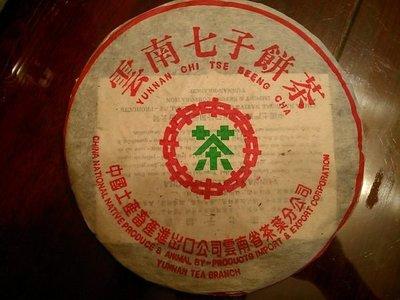 [璞珥茶房」勐海7532-(1998年)舊青餅