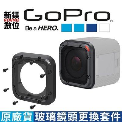 【新鎂-門市可刷卡】GoPro 系列 鏡頭更換套件 (HERO5 Session專用) AMLRK-001