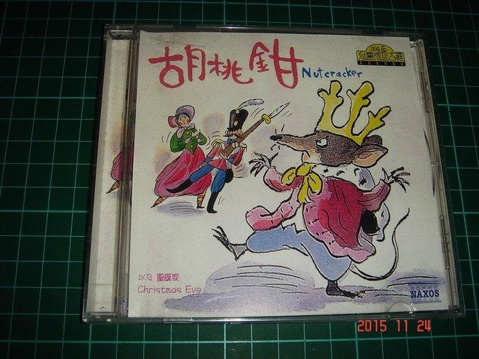 原版二手CD~《胡桃鉗 》滾石唱片 8成新【CS超聖文化讚】