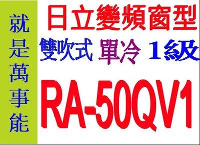 日立窗型變頻冷氣RA-50QV1 雙吹式 含基本安裝 另售RA-40NV RA-50WK RA-60QV