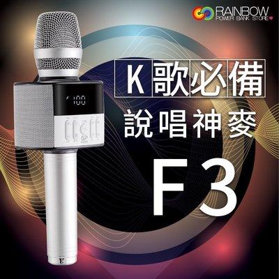 【新上市】Rainbow 金點 F3 藍芽 麥克風 K歌神器 卡拉OK 數位掌上 KTV 現貨 台灣原廠公司貨 獨家代理