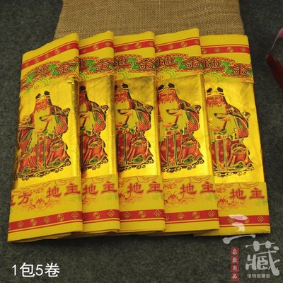 阿里家 祭祀祈福紙品土地金條金拜五方地主地基主黃紙燒紙三藏宗教紙制品/訂單滿200元出貨