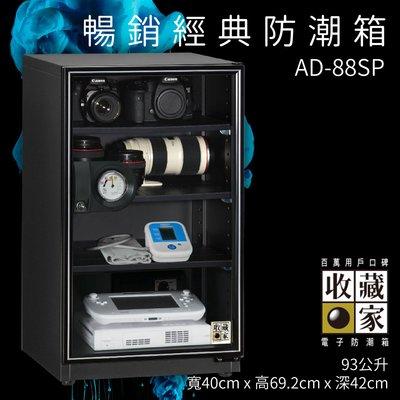 【原廠保固】收藏家 AD-88SP 暢銷經典防潮箱 93公升 相機 鏡頭 手錶精品 數位3C 相機數位電子保存