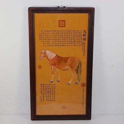 ㊣三顧茅廬㊣  乾隆御題詩郎世寧《十駿圖之大宛騮》瓷板畫  挂件古玩舊貨壁畫收藏