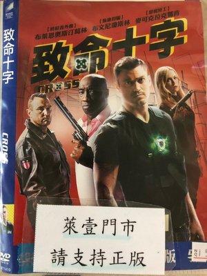 萊壹@53610 DVD 有封面紙張【致命十字】全賣場台灣地區正版片