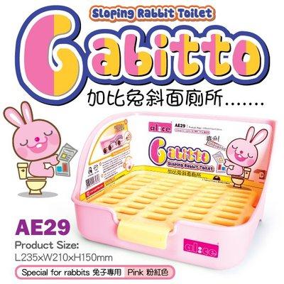 SNOW的家-ALICE Gabitto兔斜面便盆-粉紅色 (80032730