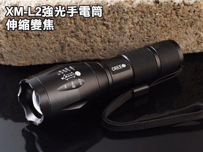 宇捷【A01】XM-L2 強光手電筒 伸縮調焦 變焦遠射 CREE LED 使用18650 Q5 T6 U2