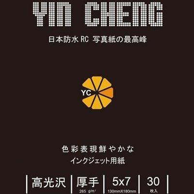 【印橙科技-台中】5x7 5*7 265G 日本RC亮面相片紙 30入 5760dpi
