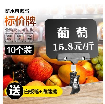 超市必備 可擦寫標價牌黑色果蔬牌水果蔬菜超市防水商品標簽生鮮價格牌夾子 一組10個裝
