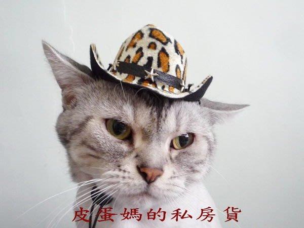 【皮蛋媽的私房貨】豹紋星星款-寵物牛仔帽/狗狗貓咪帽子/cowboy變身帽/造型帽