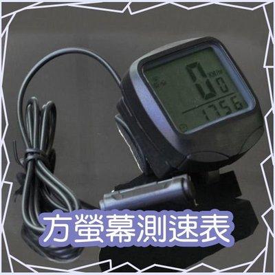 方螢幕測速表 中文夜光碼表/測時表/時速表/自行車碼表/山地車里程表/計速表/單車配件/登山/測速 01現貨M133