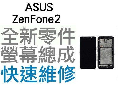 ASUS ZenFone2 Z008D ZE551ML 全新 螢幕總成 液晶破裂 面板破裂 專業維修【台中恐龍電玩】