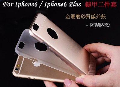 清倉特價~Iphone 6 兩件式鋁合金背蓋 保護殼 Iphone6 Plus+ 4.7 5.5吋手機保護套 外殼後背殼
