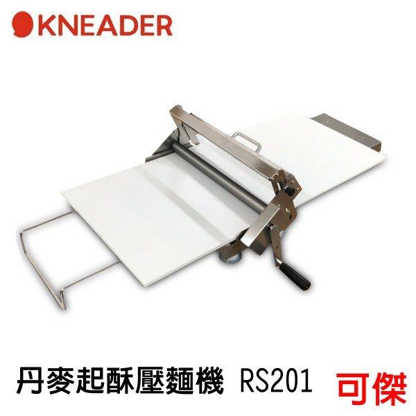 日本 KNEADER  可清洗收納丹麥起酥壓麵機 RS201  壓麵機  公司貨 原廠保固  歡迎 批發 零售 可傑