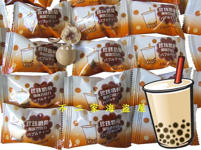 不二家海盜屋】超取滿799元免運費-珍珠奶茶風味巧克力-500g199元--內有珍珠內餡--零嘴.辦活動.贈品.糖果分享