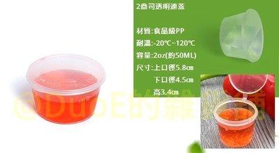 2oz連蓋一體成形PP塑膠杯連蓋一體成形PP塑膠杯(仿醬料杯)50ml密封不漏水/飼料分裝/螯蝦包裝