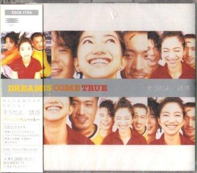美夢成真 DREAMS COME TRUE 日本進口單曲CD - 含郵資250元