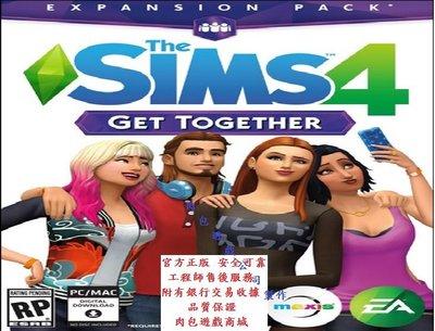 PC版 (資料片) 繁體 EA 模擬市民4 同歡共樂 肉包遊戲 THE SIMS 4 GET TOGETHER