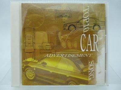 【月界二手書店2】Top 10 Car Advertisement Songs(絕版) 〖專輯〗COA