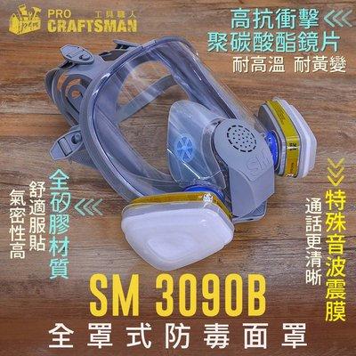《工具職人》SM-3090B全罩式防毒面罩 防塵全面具3M防疫醫療N95口罩 抗病毒醫院診所濾毒罐 過濾棉烤漆噴漆噴農藥
