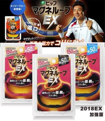 日本新版 易利氣磁力項圈 加強版 EX  黑色 藍色 桃紅 45cm  50cm  60cm