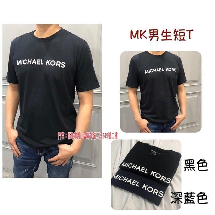 【現貨】「MICHAEL KORS」MK 男生成人短T  保證正品 歡迎來店參觀