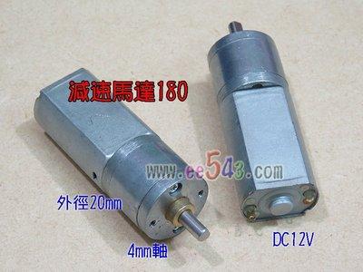 減速馬達20GA180.DC12V直流馬達JF310低轉速電機金屬齒輪箱切軸4mmDC馬達