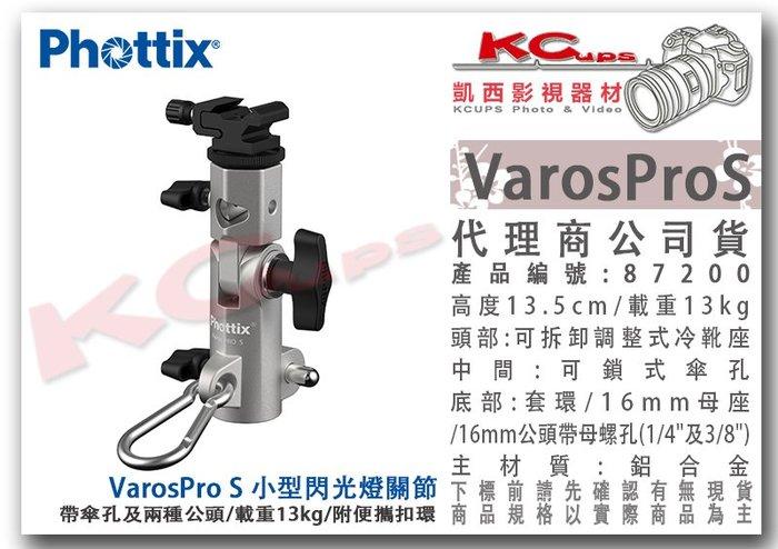 凱西影視器材【 Phottix Varos Pro S 小型 閃光燈 關節 帶傘孔】 87200 閃燈座 離機傘 轉接座