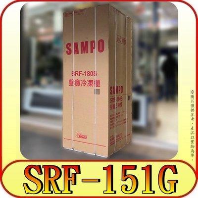 《三禾影》SAMPO 聲寶 SRF-151G 150公升 上掀式 冷凍櫃【另有SRF-201G SRF-301】