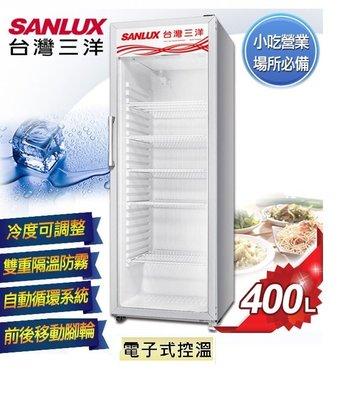 【高雄電舖】三洋 400公升直立式冷藏櫃 SRM-400RA 小吃店/ 餐飲店最愛 全省可配送 高雄市