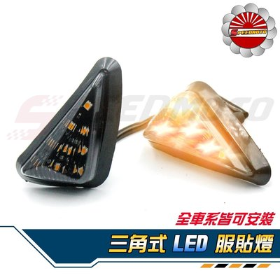 【Speedmoto】三角式 LED 服貼燈 Bws 三角燈 側燈 方向燈 仿重機 方向小燈 彪虎 SMAX 勁戰