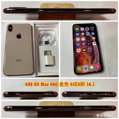 iPhone XS Max 64G 金色 6.5吋 9成5新 附盒裝配件 IOS 14.1 【歡迎舊機交換折抵】438