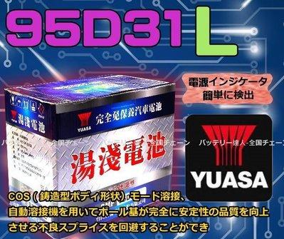 電池達人》湯淺電池 YUASA 95D31L GRAND STAREX SANTAFE TUCSON TERRACAN