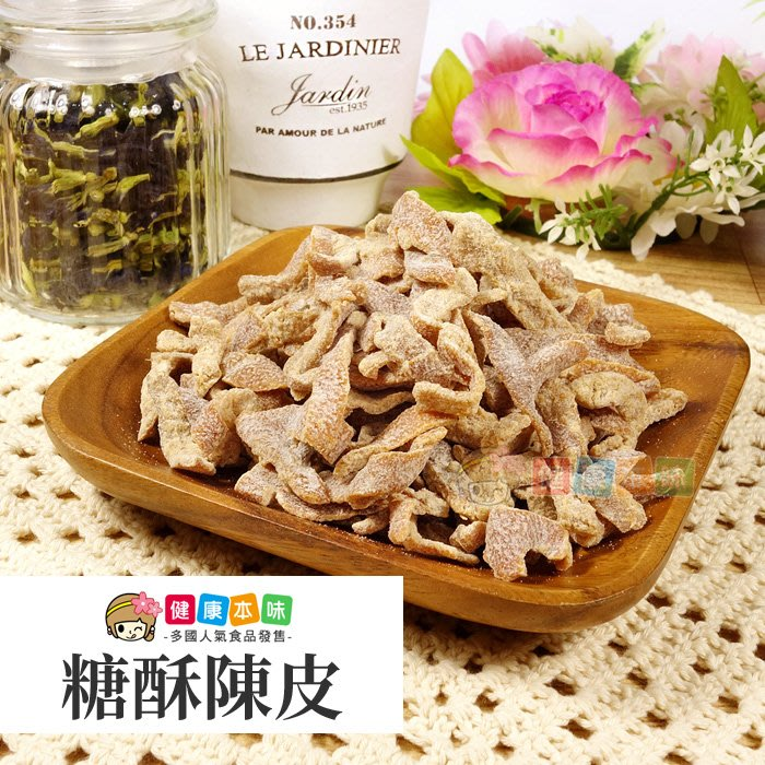 糖酥陳皮300g 蜜餞[CN1225]健康本味