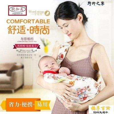 新品 揹帶腰凳 初生兒嬰兒背帶橫抱式前抱式透氣四季 寶寶小孩側抱背巾抱袋~橘子 ~