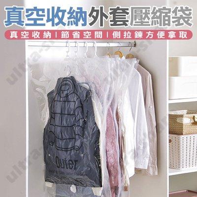 [現貨] 大 懸掛式 真空 壓縮袋 台灣SGS檢驗 無重金屬 掛式衣架 收納袋 換季 外套 防潮袋 防塵套【DG622】